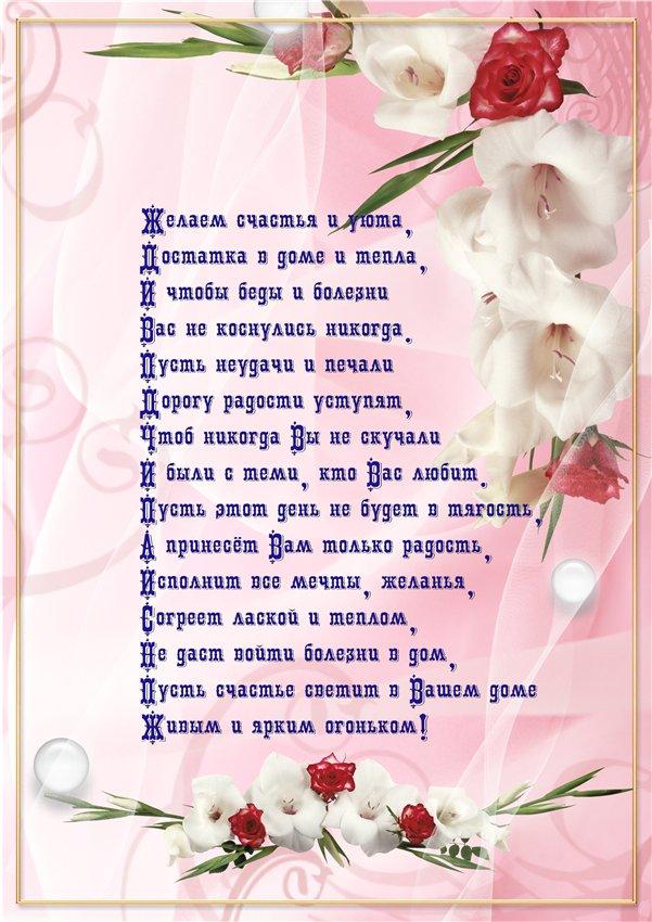 Поздравления с днем рождения на башкирском языке женщине своими словами